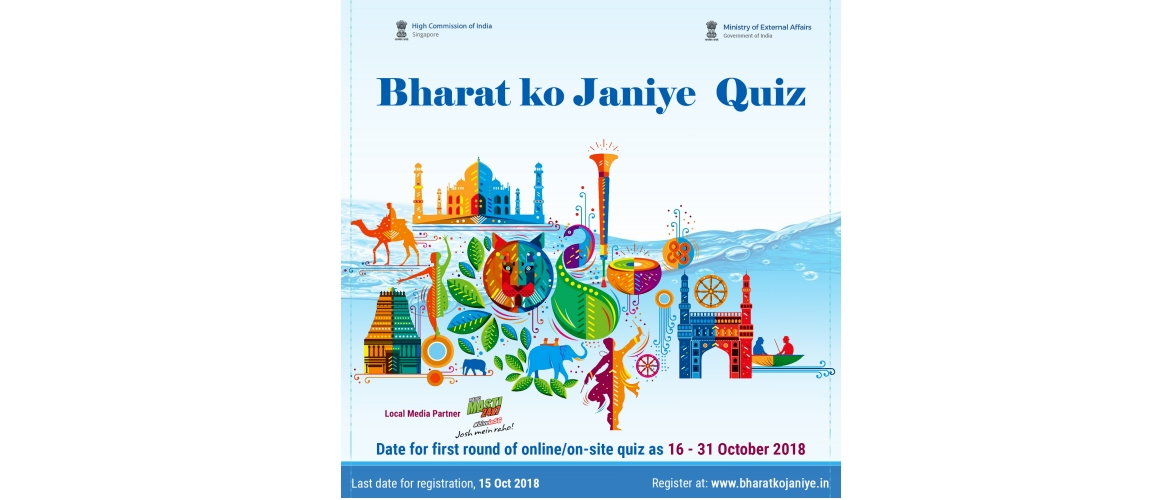 Bharat Ko Janiye Quiz (16 - 31 October 2018)